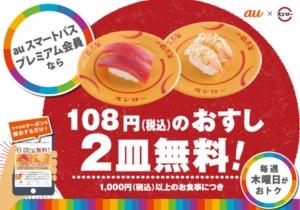auスマートパスプレミアム「220円割引クーポン」(毎週木曜日)