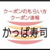 かっぱ寿司のクーポン更新情報