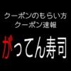 がってん寿司のクーポン情報