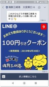 海鮮三崎港LINEの友だち追加で即クーポンプレゼント【すぐもらえる!】「100円引きクーポン(有効期限1ヶ月)」