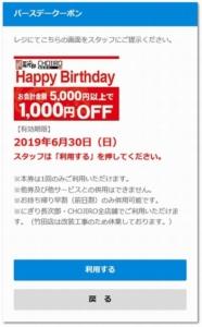 にぎり長次郎のメール会員お誕生月特別クーポン「5000円以上の利用で1000円OFFクーポン」