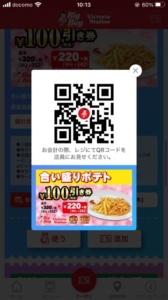 ビッグボーイアプリクーポン「合い盛りポテト100円割引クーポン(2021年4月8日まで)」