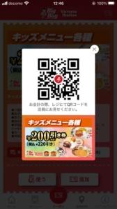 ビッグボーイアプリクーポン「キッズメニュー各種200円割引クーポン(2021年5月19日まで)」