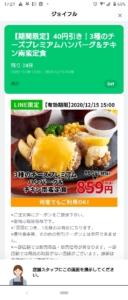 ジョイフルLINEトーククーポン「3種のチーズプレミアムハンバーグ&チキン南蛮定食割引きクーポン(2020年12月15日15:00まで)」