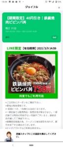 ジョイフルLINEトーククーポン「鉄鍋焼肉ビビンバ丼割引きクーポン(2021年3月9日14:59まで)」