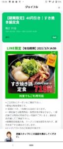 ジョイフルLINEトーククーポン「すき焼き鍋定食割引きクーポン(2021年3月9日14:59まで)」