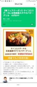ジョイフルLINEトーククーポン「サイコロステーキ&北海道産ホタテのバターグリル割引きクーポン(2021年5月18日14:59まで)」