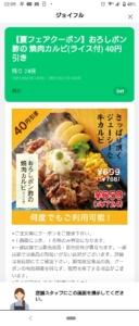 ジョイフルLINEトーククーポン「おろしポン酢の焼肉カルビ(ライス付)割引きクーポン(2021年7月13日14:59まで)」