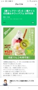 ジョイフルLINEトーククーポン「【夏フェアクーポン】2種アイスの白桃&キウイパフェ割引きクーポン(2021年8月31日14:59まで)」