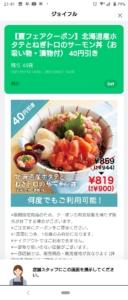 ジョイフルLINEトーククーポン「【夏フェアクーポン】北海道産ホタテとめぎトロのサーモン丼(お吸い物・漬物付き)割引きクーポン(2021年8月31日14:59まで)」
