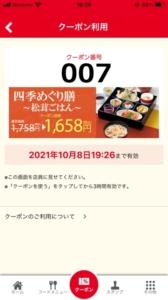 配布中の和食さと公式アプリクーポン「四季めぐり膳~松茸ごはん~割引きクーポン(2021年10月21日まで)」