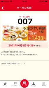 配布中の和食さと公式アプリクーポン「季節のすし和膳<秋>割引きクーポン(2021年10月21日まで)」