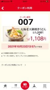 配布中の和食さと公式アプリクーポン「大海老天鍋焼きうどん割引きクーポン(2021年11月3日まで)」