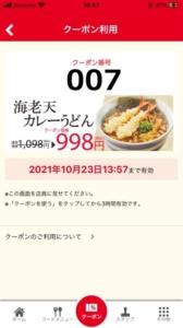 配布中の和食さと公式アプリクーポン「海老天カレーうどん割引きクーポン(2021年11月3日まで)」