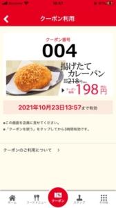 配布中の和食さと公式アプリクーポン「揚げたてカレーパン割引きクーポン(2021年11月3日まで)」