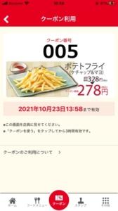 配布中の和食さと公式アプリクーポン「ポテトフライ割引きクーポン(2021年11月3日まで)」