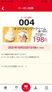 配布中の和食さと公式アプリクーポン「オリジナルソフトクリーム割引きクーポン(2021年11月3日まで)」