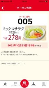 配布中の和食さと公式アプリクーポン「ミックスサラダ割引きクーポン(2021年11月3日まで)」