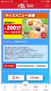 ビッグボーイアプリクーポン「キッズメニュー各種200円割引クーポン(2021年12月8日まで)」