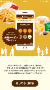 ジョイフルアプリで来店スタンプを貯めてクーポンGET