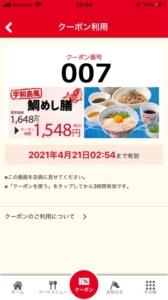 配布中の和食さと公式アプリクーポン「鯛めし膳割引きクーポン(2021年4月26日まで)」