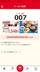 配布中の和食さと公式アプリクーポン「見に鯛めし膳割引きクーポン(2021年4月26日まで)」