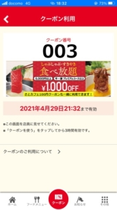 配布中の和食さと公式アプリクーポン「しゃぶしゃぶ・すき焼き食べ放題割引きクーポン(2021年5月11日まで)」
