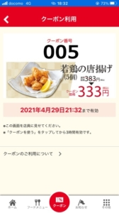 配布中の和食さと公式アプリクーポン「若鶏の唐揚げ(5個)割引きクーポン(2021年5月11日まで)」