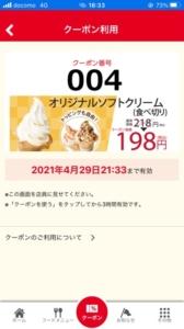 配布中の和食さと公式アプリクーポン「オリジナルソフトクリーム割引きクーポン(2021年5月11日まで)」
