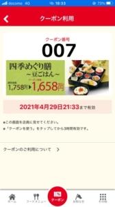配布中の和食さと公式アプリクーポン「四季めぐり膳~豆ごはん~割引きクーポン(2021年5月11日まで)」