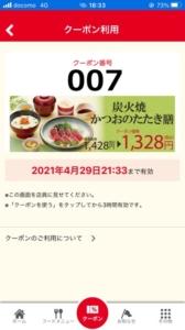 配布中の和食さと公式アプリクーポン「炭火焼かつおのたたき膳割引きクーポン(2021年5月11日まで)」