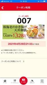 配布中の和食さと公式アプリクーポン「桜海老のかき揚げ天丼御膳割引きクーポン(2021年5月11日まで)」