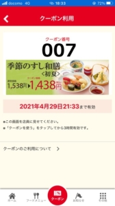 配布中の和食さと公式アプリクーポン「季節のすし和膳<初夏>割引きクーポン(2021年5月11日まで)」