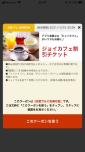 配布中のジョイフル公式アプリクーポン「ジョイカフェ割引チケット(2021年10月31日まで)」
