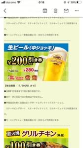 配布中のビッグボーイメルマガクーポン「生ビール(中ジョッキ)割引クーポン(2020年11月30日まで)」