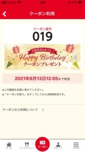 誕生日限定クーポンプレゼント by 和食さとアプリ「500円OFFクーポン」