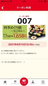 配布中の和食さと公式アプリクーポン「四季めぐり膳~豆ごはん~割引きクーポン(2021年6月16日まで)」