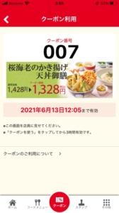配布中の和食さと公式アプリクーポン「桜海老のかき揚げ天丼御膳割引きクーポン(2021年6月16日まで)」
