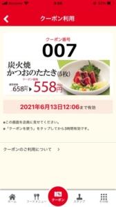 配布中の和食さと公式アプリクーポン「炭火焼かつおのたたき(5枚)割引きクーポン(2021年6月16日まで)」