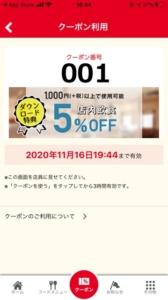 和食さと公式アプリダウンロード特典「店内飲食5%OFFクーポン(インストール&会員登録でGET)」
