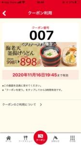 配布中の和食さと公式アプリクーポン「【ディナータイム限定】海老天釜揚げうどん割引きクーポン(2020年11月16日まで)」