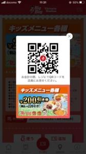 ビッグボーイアプリクーポン「キッズメニュー各種200円割引クーポン(2021年8月18日まで)」