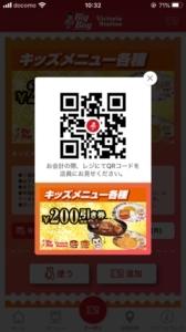 ビッグボーイアプリクーポン「キッズメニュー各種200円割引クーポン(2021年1月11日まで)」