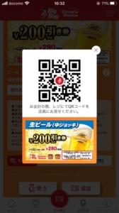 ビッグボーイアプリクーポン「生ビール(中ジョッキ)割引クーポン(2020年1月11日まで)」