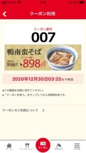 配布中の和食さと公式アプリクーポン「鴨南蛮そば割引きクーポン(2021年1月4日まで)」