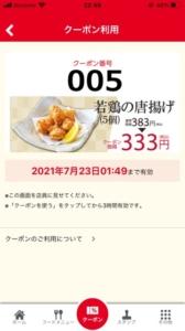 配布中の和食さと公式アプリクーポン「若鶏の唐揚げ(5個)割引きクーポン(2021年7月28日まで)」