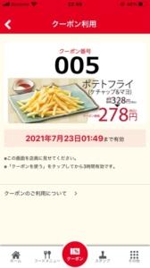 配布中の和食さと公式アプリクーポン「ポテトフライ割引きクーポン(2021年7月28日まで)」