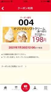配布中の和食さと公式アプリクーポン「オリジナルソフトクリーム割引きクーポン(2021年8月4日まで)」