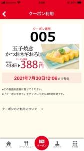 配布中の和食さと公式アプリクーポン「玉子焼きかつおネギおろし割引きクーポン(2021年8月4日まで)」