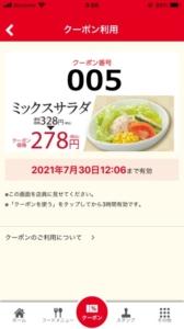 配布中の和食さと公式アプリクーポン「ミックスサラダ割引きクーポン(2021年8月4日まで)」